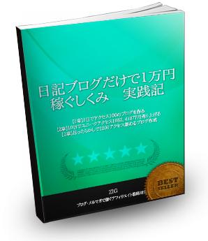 日記ブログだけで一万円稼ぐしくみ実践記 レポート表紙