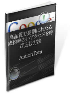 AntionTom